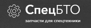 СпецБТО