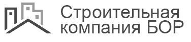 Строительная компания БОР